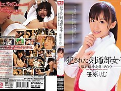 Rimu Sasahara in Kendo Club Girl Gets Fucked part 1